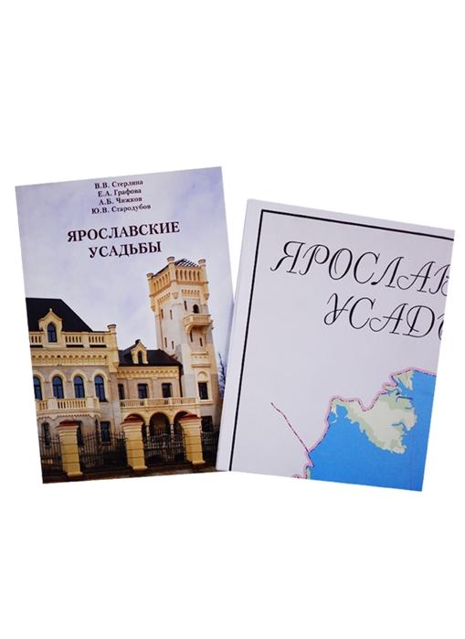 Стерлина В., Графова Е., Чижков А., Стародубов Ю. Ярославские усадьбы