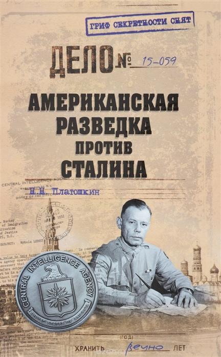 Платошкин Н. Американская разведка против Сталина