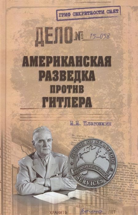 Платошкин Н. Американская разведка против Гитлера