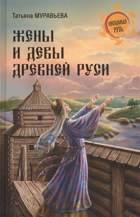 Муравьева Т. Жены и девы Древней Руси надежда муравьева одигитрия
