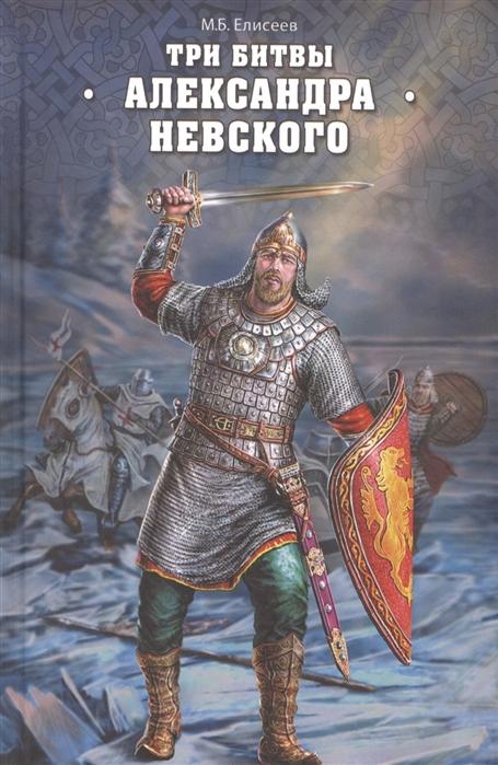 Елисеев М. Три битвы Александра Невского цена и фото