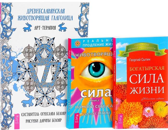 Древнеславянская глаголица Животворящая сила 1 Богатырская сила жизни комплект из 3 книг