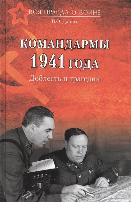 Дайнес В. Командармы 1941 года Доблесть и трагедия
