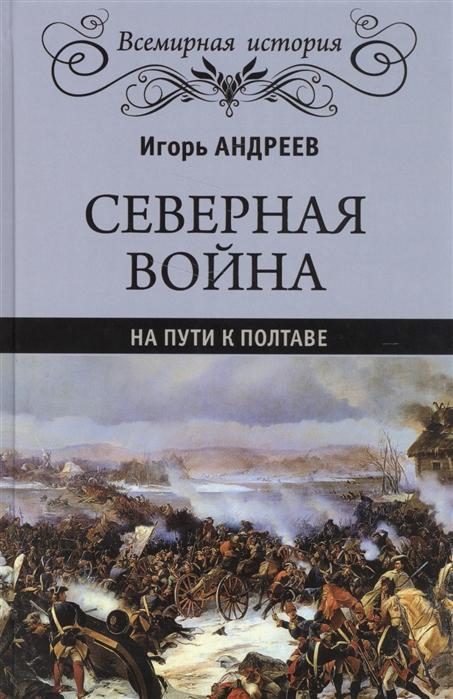 Андреев И. Северная война На пути к Полтаве