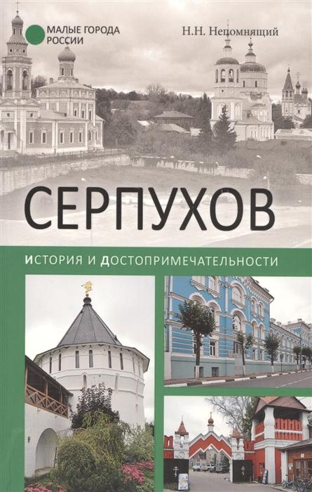 Непомнящий Н. Серпухов История и достопримечательности цена