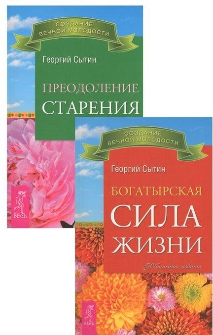 Богатырская сила жизни Преодоление старения комплект из 2-х книг