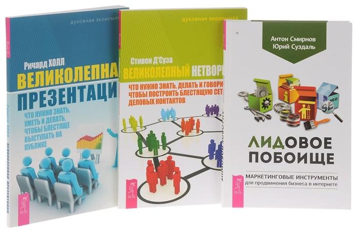 Лидовое побоище Великолепная презентация Великолепный нетворкинг комплект из 3-х книг