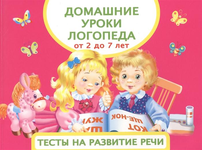 Матвеева А. Домашние уроки логопеда От 2 до 7 лет анна матвеева домашние уроки логопеда тесты на развитие речи малышей от 2 лет до 7лет