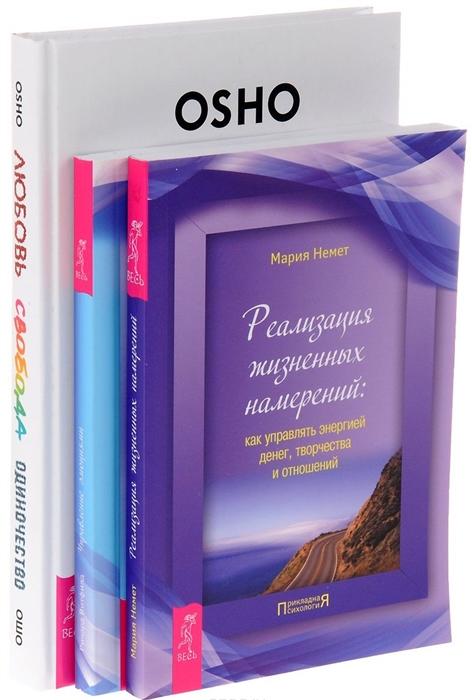Ошо, Немет М., Витфилд Р. Любовь свобода одиночество 7БЦ Реализация намерений Управление эмоциями комплект из 3-х книг