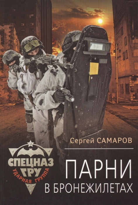 Самаров С. Парни в бронежилетах набор aist 67261003