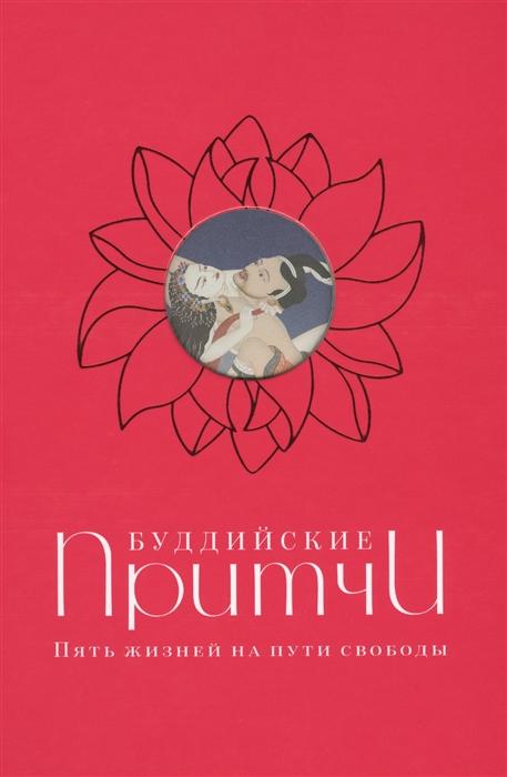 Фото - Леонтьева Е., Поплавская М. Буддийские притчи Пять жизней на пути свободы каменистый а пять жизней читера