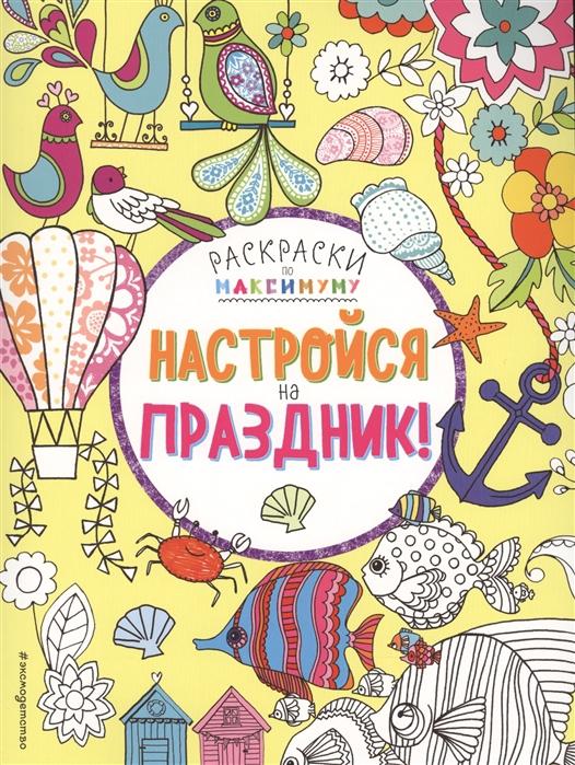 Волченко Ю. (ред.) Настройся на праздник