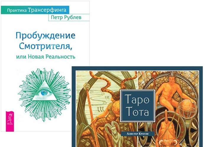 Практика Трансерфинга Таро Тота комплект из 2-х книг