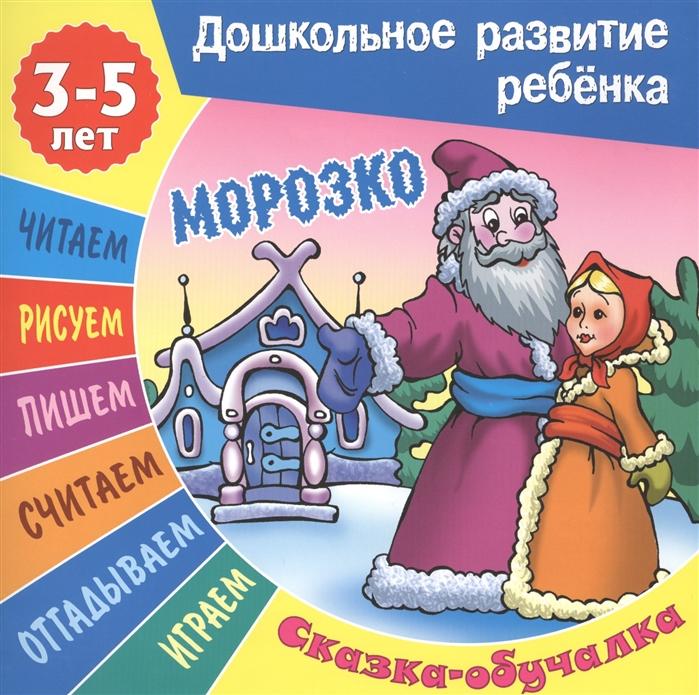 цены на Кузьмина Т. (ред.) Морозко Сказка-обучалка 3-5 лет  в интернет-магазинах