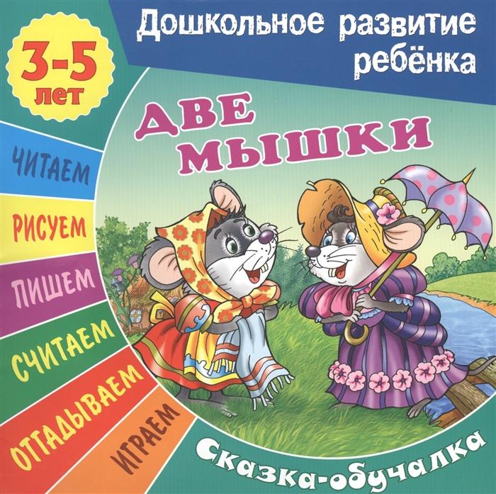 цены на Кузьмина Т. (ред.) Две мышки Сказка-обучалка 3-5 лет  в интернет-магазинах