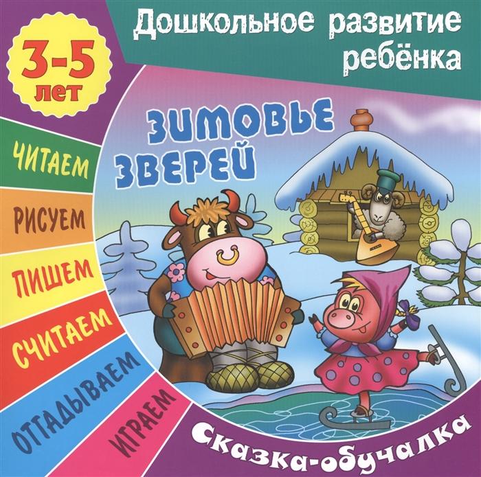 цены на Кузьмина Т. (ред.) Зимовье зверей Сказка-обучалка 3-5 лет  в интернет-магазинах