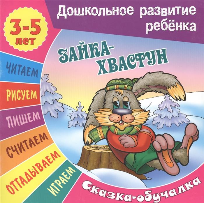 цены на Кузьмина Т. (ред.) Зайка-Хвастун Сказка-обучалка 3-5 лет  в интернет-магазинах