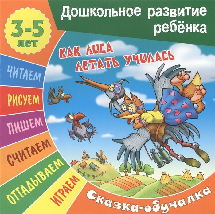 Кузьмина Т. (ред.) Как лиса летать училась Сказка-обучалка 3-5 лет