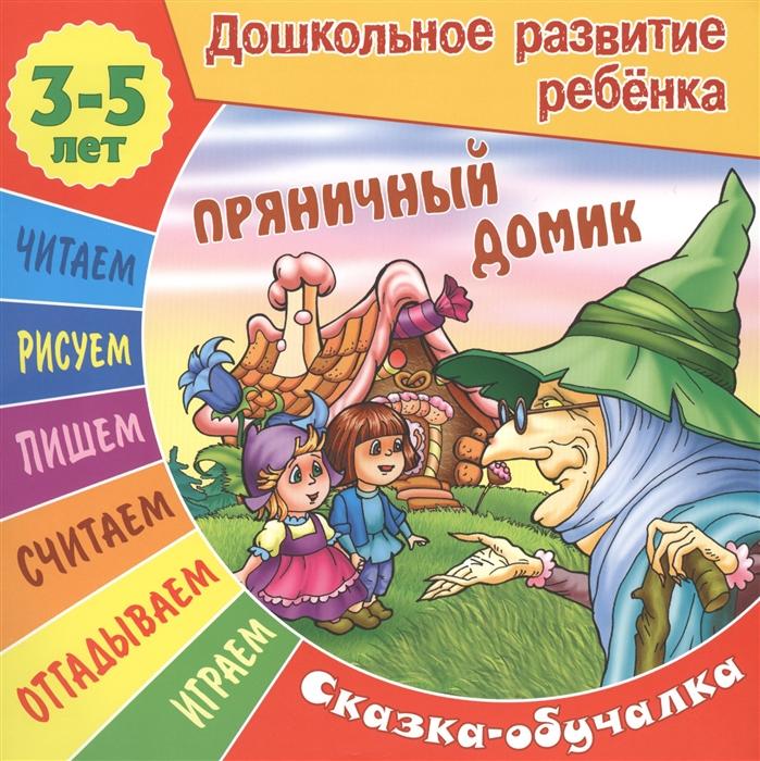 цены на Кузьмина Т. (ред.) Пряничный домик Сказка-обучалка 3-5 лет  в интернет-магазинах