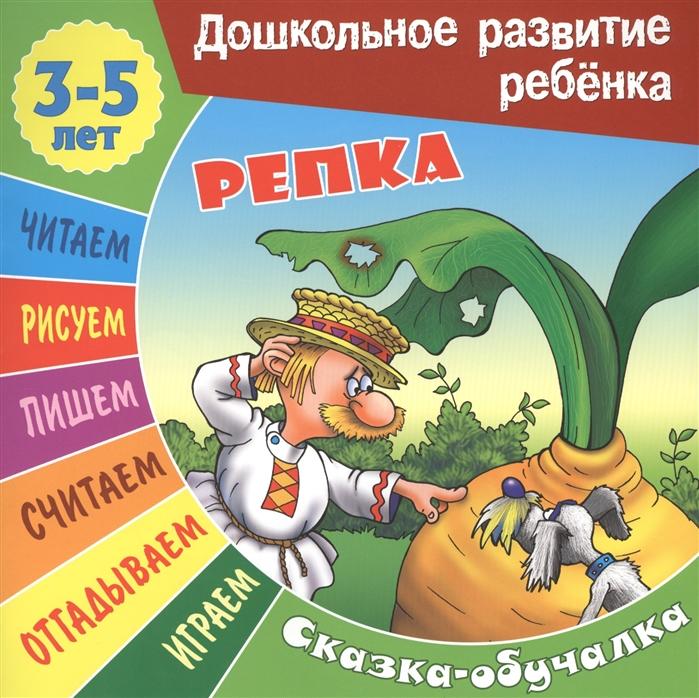 цены на Кузьмина Т. (ред.) Репка Сказка-обучалка 3-5 лет  в интернет-магазинах