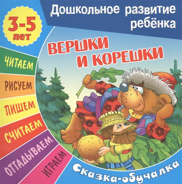 цены на Кузьмина Т. (ред.) Вершки и корешки Сказка-обучалка 3-5 лет  в интернет-магазинах