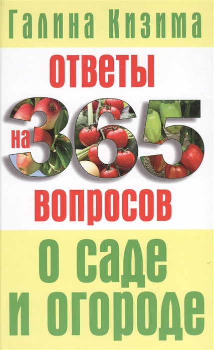 Кизима Г. Ответы на 365 вопросов о саде и огороде кизима г ответы на 365 вопросов о саде и огороде