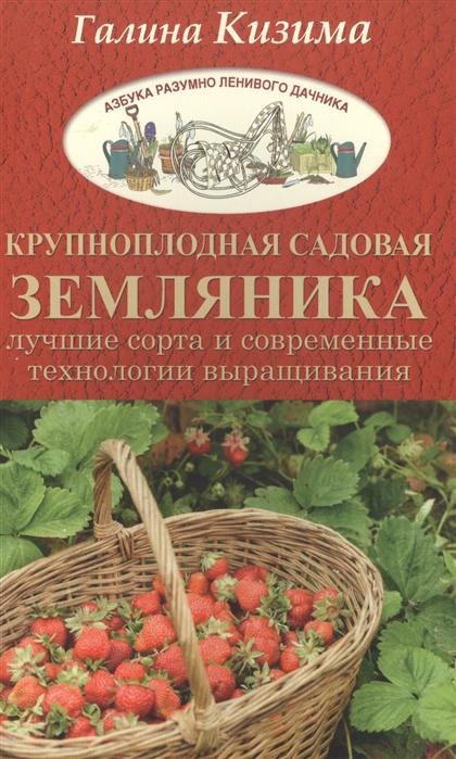 Крупноплодная садовая земляника Лучшие сорта и современные технологии выращивания