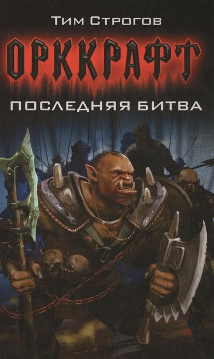 купить Строгов Т. Орккрафт Последняя битва по цене 237 рублей