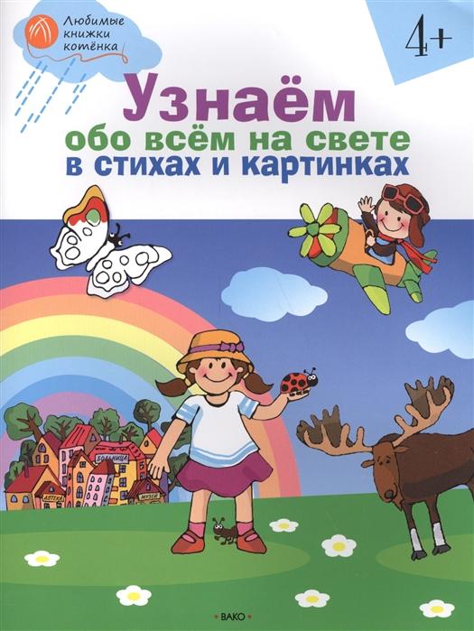 Егорова Н. Узнаем обо всем на свете В стихах и картинках