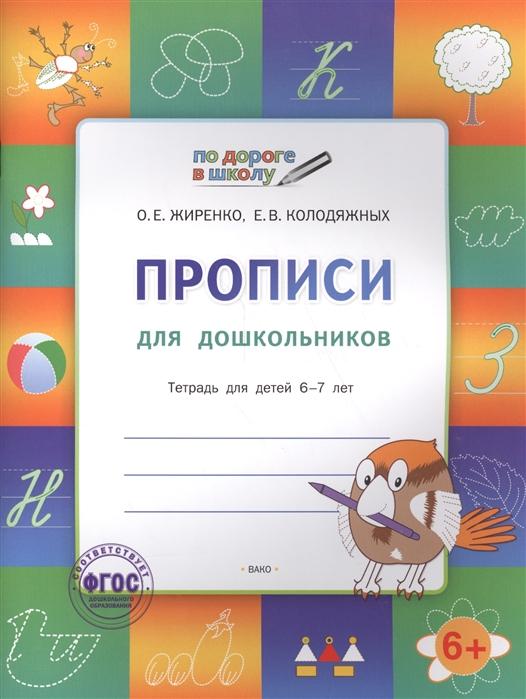 цены Жиренко О., Колодяжных Е. Прописи для дошкольников Тетрадь для детей 6-7 лет