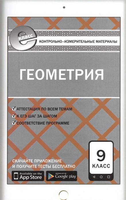 Рурукин А., сост. Геометрия 9 класс рурукин а гусева н шкваева е сост справочник по математике 5 9 классы