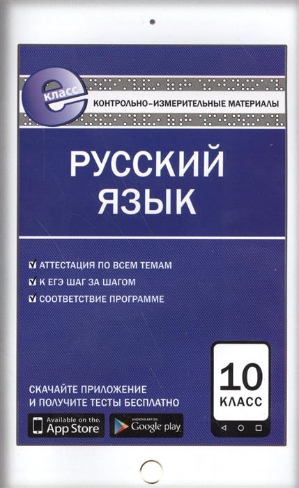 Егорова Н., сост. Русский язык 10 класс егорова н сост литература 11 класс