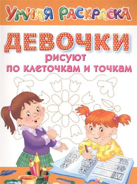 Дмитриева В. (сост.) Девочки рисуют по клеточкам и точкам дмитриева в сост первые прописи с наклейками рисуем по клеточкам и точкам