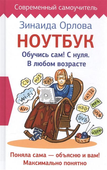 Орлова З. Ноутбук Обучись сам С нуля В любом возрасте
