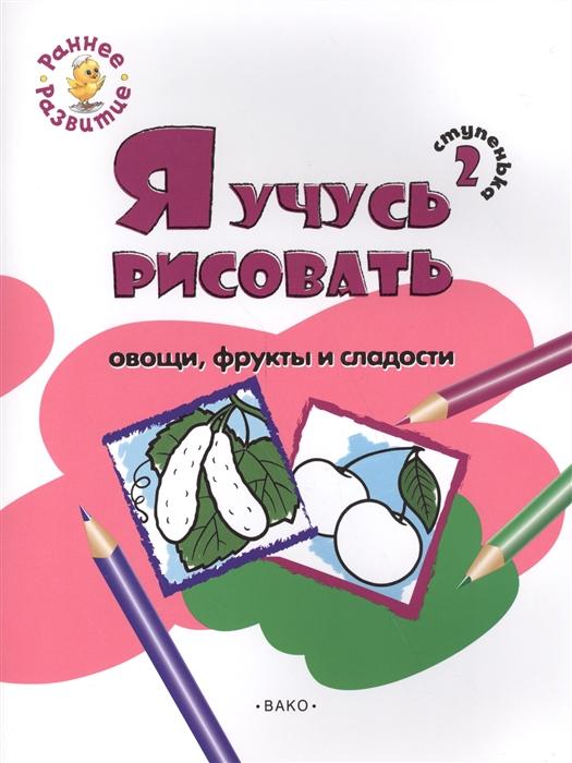 Котлярова Е. Ступенька 2 Я учусь рисовать овощи фрукты и сладости Развивающее пособие для самых маленьких