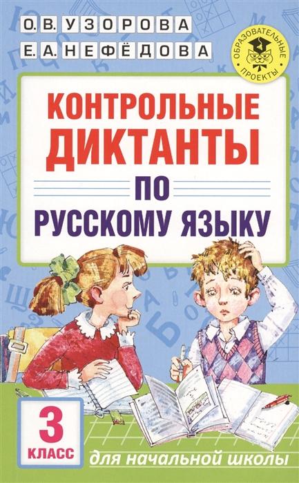 Узорова О., Нефедова Е. Контрольные диктанты по русскому языку 3 класс