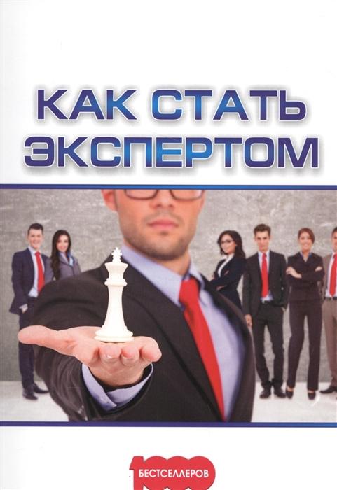 Белановский А., Ушанов А., Доброздравин С. и др. Как стать экспертом