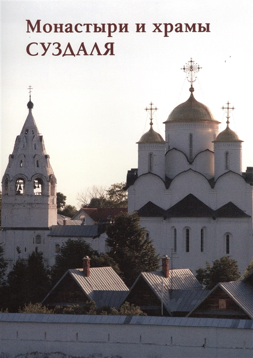 все цены на Пантилеева А. (сост.) Монастыри и храмы Суздаля онлайн