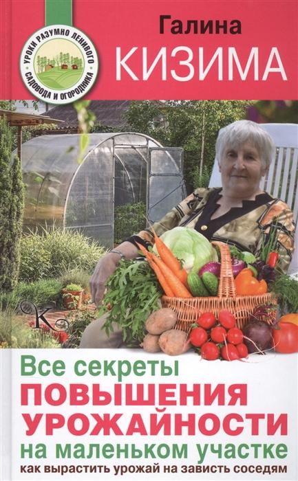 Все секреты повышения урожайности на маленьком участке Как вырастить урожай на зависть соседям