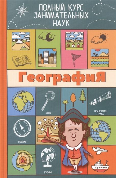 Купить География, АСТ, Естественные науки
