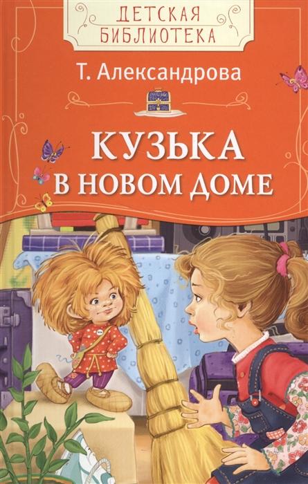 Александрова Т. Кузька в новом доме Сказочная повесть цена