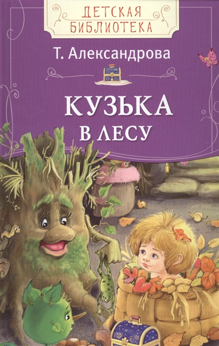 Александрова Т. Кузька в лесу Сказочная повесть цена