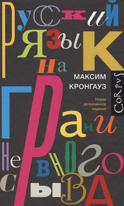 Кронгауз М. Русский язык на грани нервного срыва