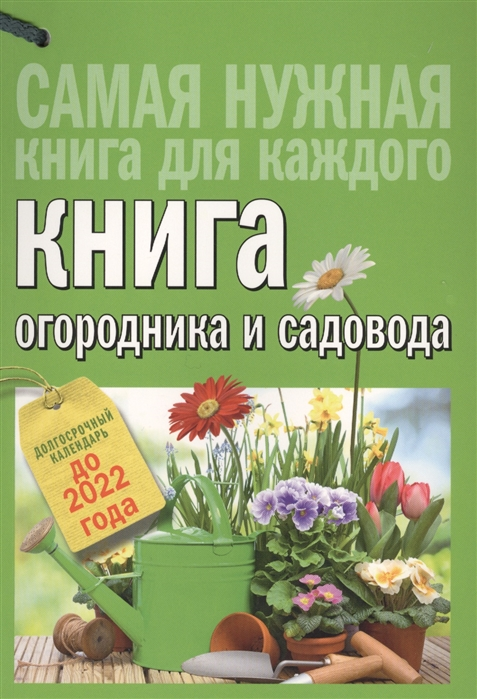 Кизима Г. Книга огородника и садовода Долгосрочный календарь до 2022 года