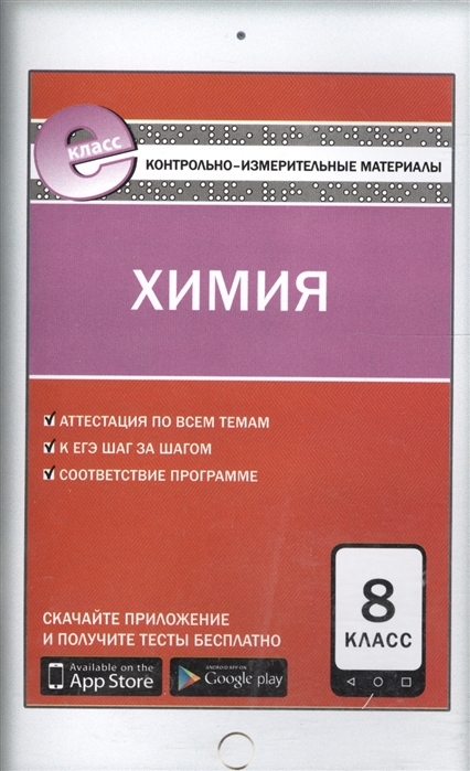 Фото - Троегубова Н., Стрельникова Е. (сост.) Химия 8 класс н е кузнецова а н левкин химия 8 класс задачник
