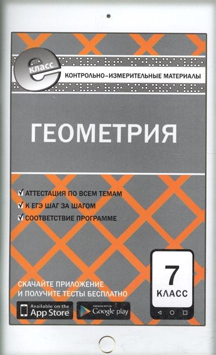 Гаврилова Н. (сост.) Геометрия 7 класс сысой н сост любимые машинки