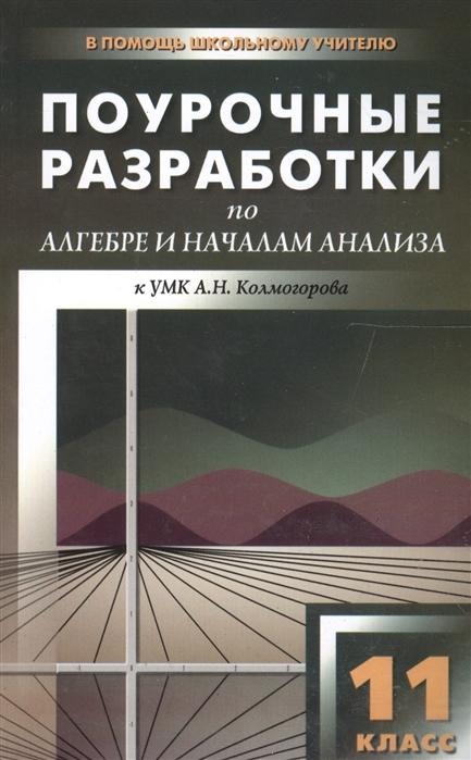 Рурукин А., Бровкова Е. и др. Поурочные разработки по алгебре и началам анализа 11 класс К УМК Колмогорова цены