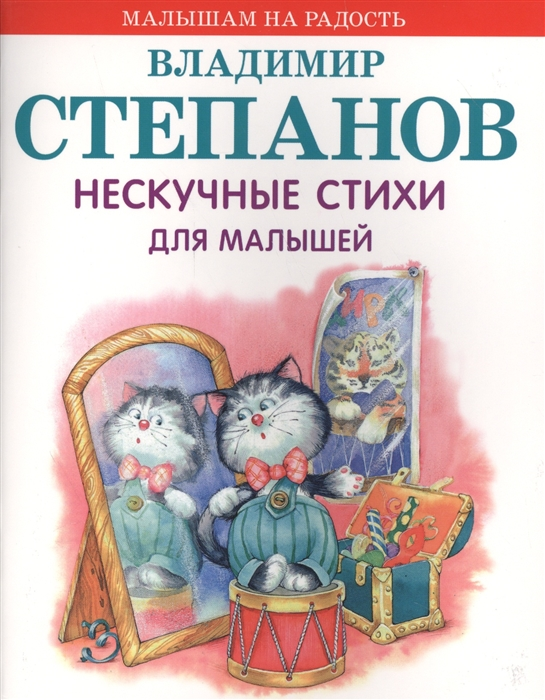 Степанов В. Нескучные стихи для малышей цена в Москве и Питере