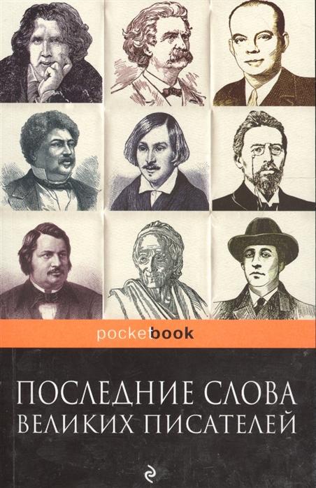 Душенко К. Последние слова великих писателей беляков в последние слова