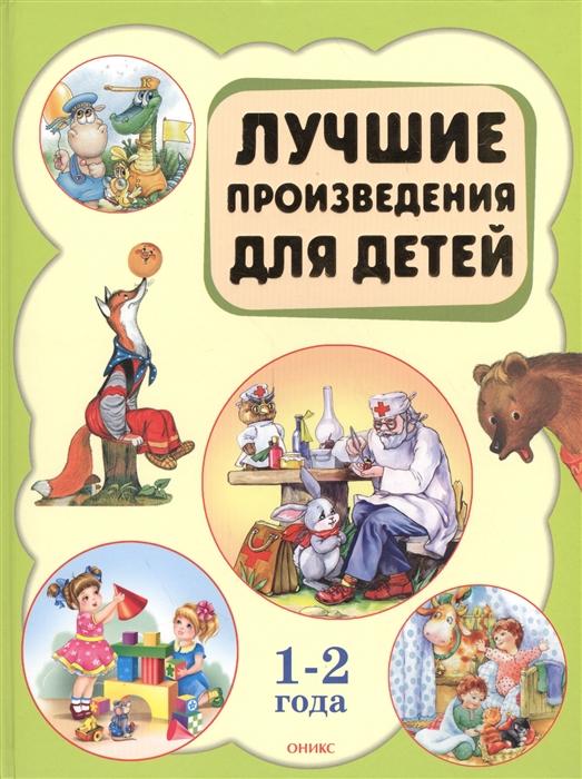 все цены на Аким Я., Александрова З., Аникин В. и др. Лучшие произведения для детей 1-2 года онлайн